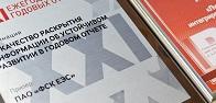 ФСК ЕЭС отмечена наградами трех авторитетных конкурсов годовых отчетов
