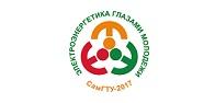 При поддержке ФСК ЕЭС состоялась Международная конференция молодых ученых-энергетиков в Самаре