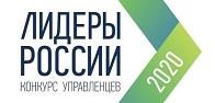 Продолжается прием заявок на Всероссийский конкурс управленцев  «Лидеры России»