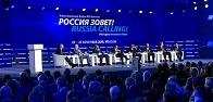 Федеральная сетевая компания приняла участие в ХI инвестиционном форуме  ВТБ Капитал «Россия зовет!»